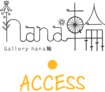 Beauty and Gallery hana*輪へのアクセス方法